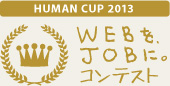 HUMAN CUP 2013 WEBをJOBに。コンテスト